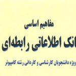 ترجمه وتالیف کتاب مفاهیم اساسی بانک اطلاعاتی رابطه ای